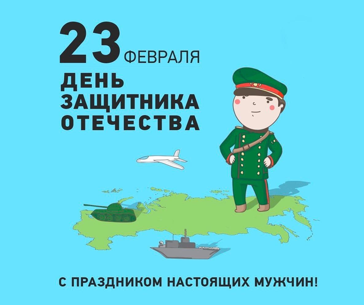 Днем, картинка 23 февраля день защитника отечества