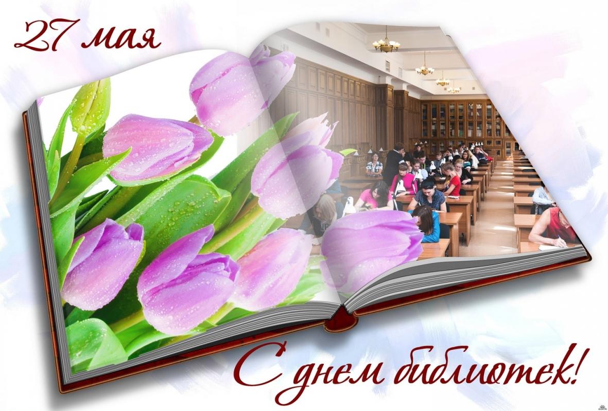 открытка с общероссийским днем библиотек