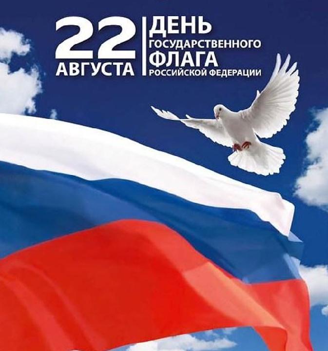 С днем российского флага открытки красивые, надписью